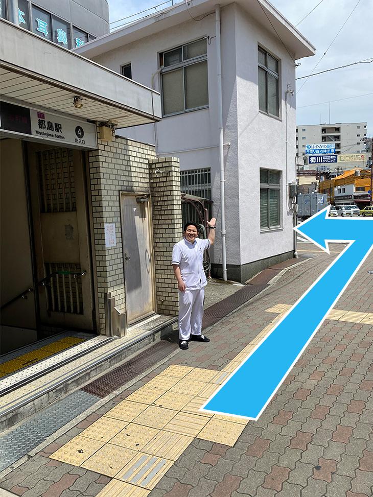 都島駅前整骨院への道順1